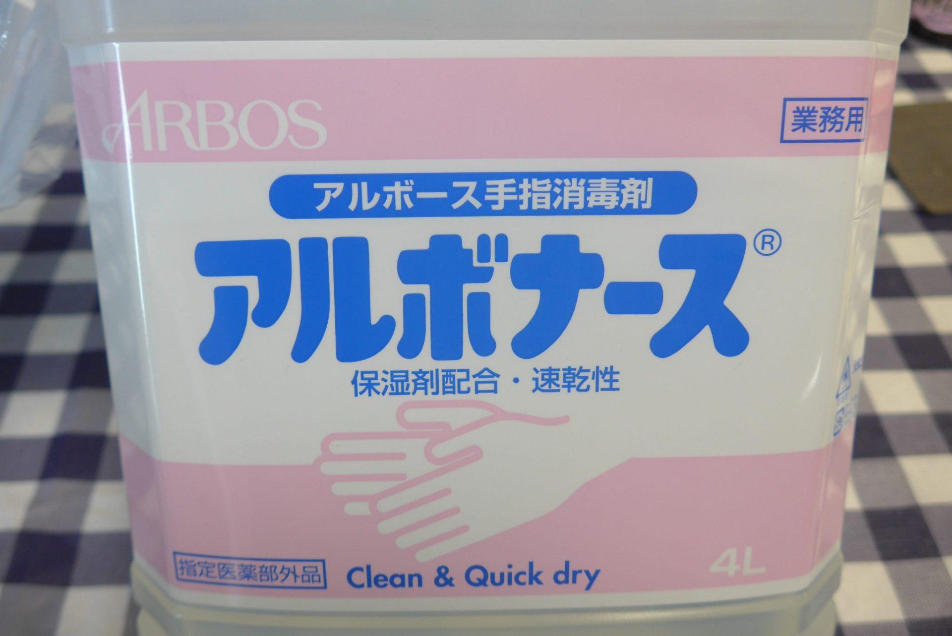 (N)アルボナース4Lを購入!定価より高いけど手指消毒のために!