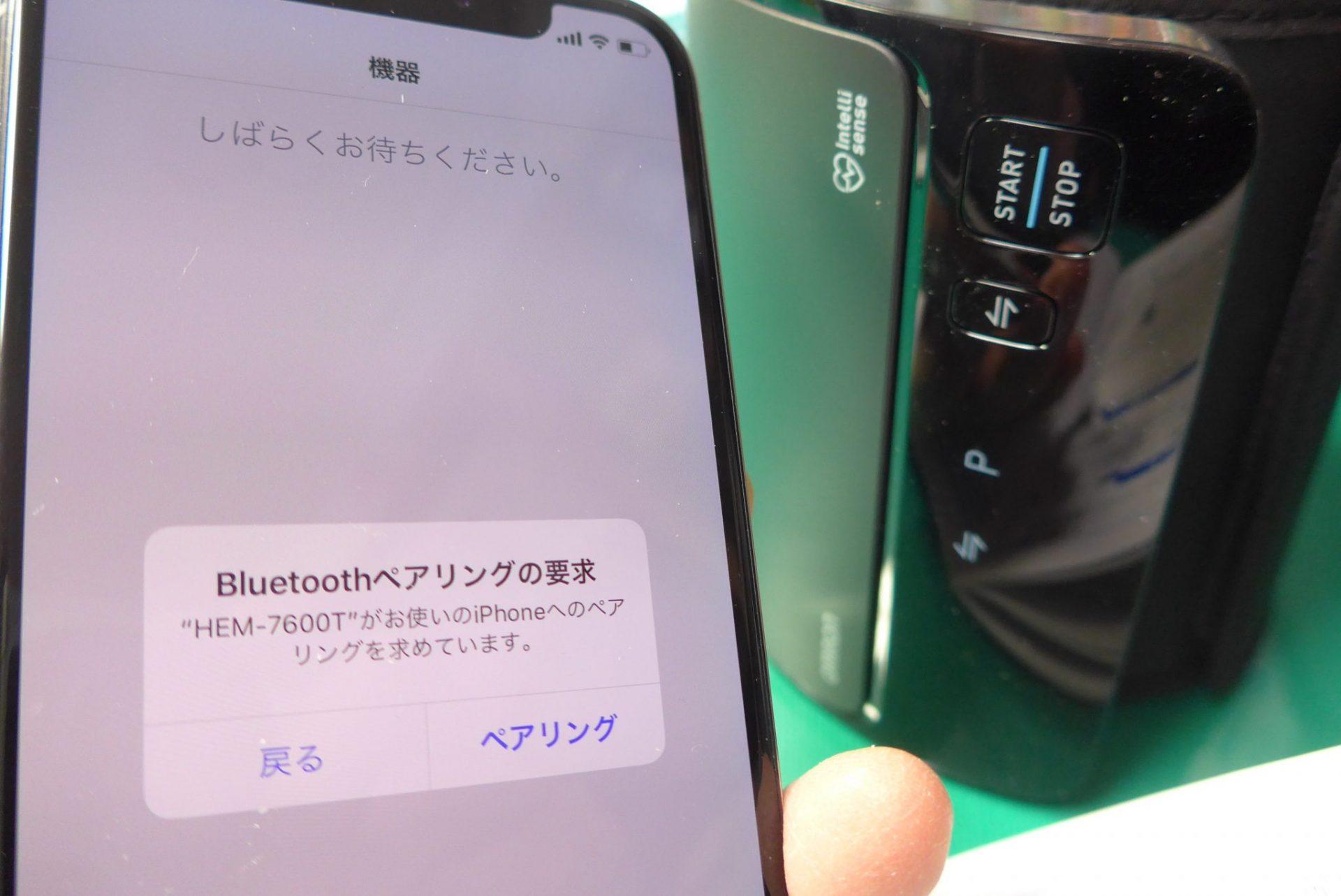 使いやすい『オムロンHEM-7600T』血圧計のレビュー!